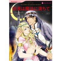 ハーレクインコミックス 合本 2021年 vol.305