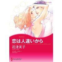 ハーレクインコミックス 合本 2021年 vol.310