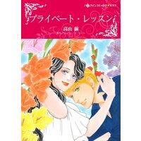 ハーレクインコミックス 合本 2021年 vol.318