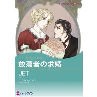 ハーレクインコミックス 合本 2021年 vol.321
