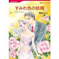 ハーレクインコミックス 合本 2021年 vol.324
