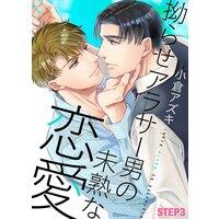 拗らせアラサー男の未熟な恋愛 STEP3