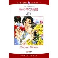 ハーレクインコミックス 合本 2021年 vol.338