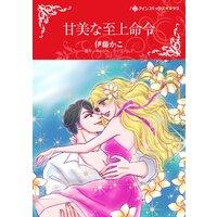 ハーレクインコミックス 合本 2021年 vol.339