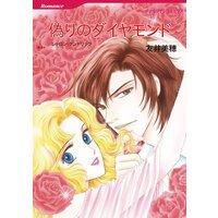ハーレクインコミックス 合本 2021年 vol.340