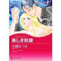 ハーレクインコミックス 合本 2021年 vol.342