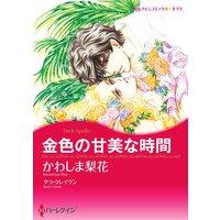 ハーレクインコミックス 合本 2021年 vol.344