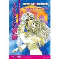 ハーレクインコミックス 合本 2021年 vol.347