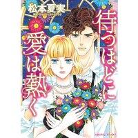ハーレクインコミックス 合本 2021年 vol.348