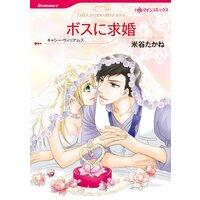 ハーレクインコミックス 合本 2021年 vol.350