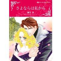 ハーレクインコミックス 合本 2021年 vol.356