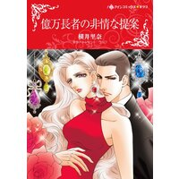 ハーレクインコミックス 合本 2021年 vol.361
