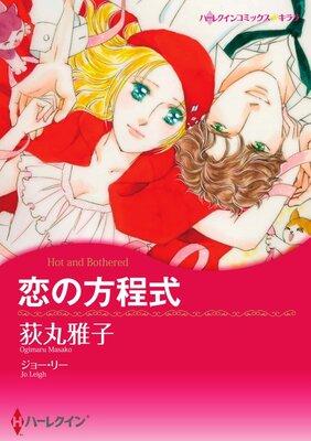 ハーレクインコミックス 合本 2021年 vol.363