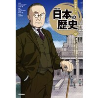 新しい日本と国際化する社会 〜昭和時代後期・平成時代〜