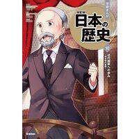 近代国家への歩み 〜明治時代後期〜