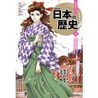 大正デモクラシーと戦争への道 〜大正時代・昭和時代前期〜