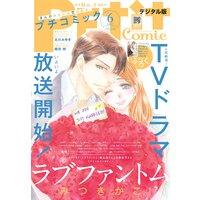 プチコミック【電子版特典付き】 2021年6月号(2021年5月8日)