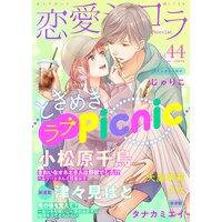 恋愛ショコラ vol.44【限定おまけ付き】