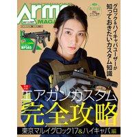 月刊アームズマガジン2021年6月号