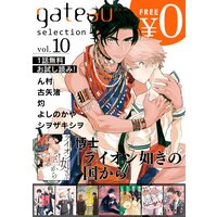 gateau selection vol.10【無料お試し読み版】