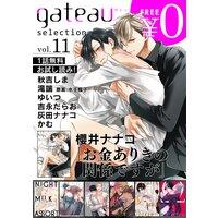 gateau selection vol.11【無料お試し読み版】