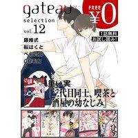 gateau selection vol.12【無料お試し読み版】