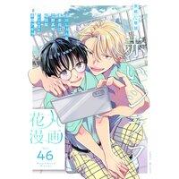 花丸漫画 Vol.46