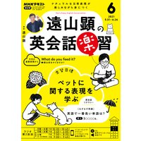 NHKラジオ 遠山顕の英会話楽習 2021年6月号