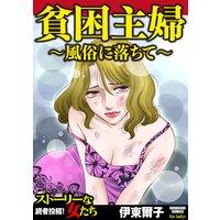 【タテコミ】貧困主婦〜風俗に落ちて〜