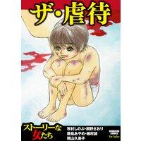 【タテコミ】ザ・虐待