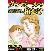 【タテコミ】ダンボールの棺おけ〜2007年 北海道幼児死体遺棄事件〜