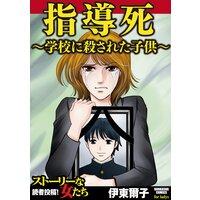 【タテコミ】指導死〜学校に殺された子供〜