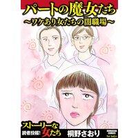 【タテコミ】パートの魔女たち〜ワケあり女たちの闇職場〜
