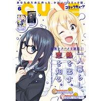 【電子版】月刊コミックキューン 2021年6月号