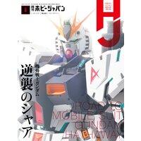 月刊ホビージャパン2021年6月号