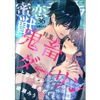 蜜恋ティアラ獣 Vol.36 鬼畜ダーリン