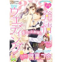 Young Love Comic aya 2021年6月号