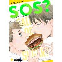 S・O・S?〜ソルト オア シュガー?〜