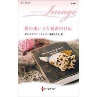 愛の迷い子と秘密の日記