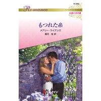 もつれた糸 ハーレクイン・ロマンス〜伝説の名作選〜