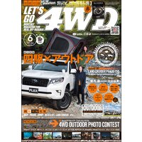 LET'S GO 4WD【レッツゴー4WD】2021年06月号