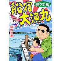船宿 大漁丸【合冊版】8