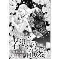 若頭の寵愛 〜黒虎は花嫁をあまく捕える〜(単話版)