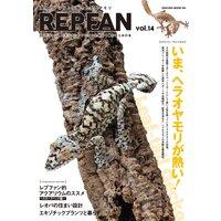 REPFAN vol.14