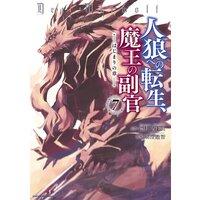 人狼への転生、魔王の副官 はじまりの章
