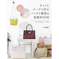 ネットとテープで作るバッグと雑貨の基礎BOOK