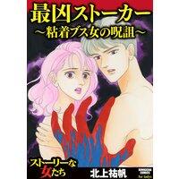 【タテコミ】最凶ストーカー〜粘着ブス女の呪詛〜