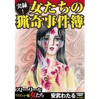 【タテコミ】実録!女たちの猟奇事件簿