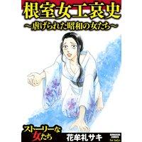 【タテコミ】根室女工哀史〜虐げられた昭和の女たち〜