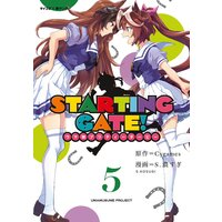 【新装版】STARTING GATE! —ウマ娘プリティーダービー— 5